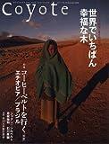 Coyote (コヨーテ)No.32 特集:世界でいちばん幸福な木