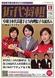 近代将棋 2008年 06月号 [雑誌]