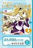 魔法の契約 いちご★ぷろみす(2) (ニチブンコミックス)