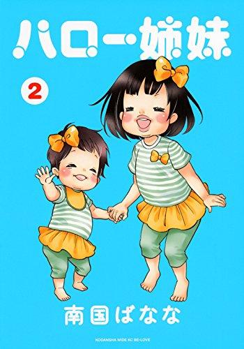 ハロー姉妹(2) (ワイドKC BE LOVE)