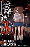 とある魔術の禁書目録3巻 (デジタル版ガンガンコミックス)