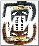 トラネコとクロネコ (ひまわりえほんシリーズ)