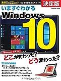 ���ޤ����狼��Windows 10 (����ץ쥹��å�)