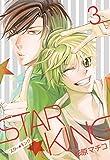STAR☆KING(3)<STAR☆KING> (カドカワデジタルコミックス)