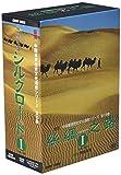 シルクロード I DVD-BOX[DVD]