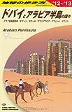 E01 地球の歩き方 ドバイとアラビア半島の国々 2012