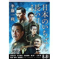 日本のいちばん長い日 (決定版) 運命の八月十五日 [Kindle版]