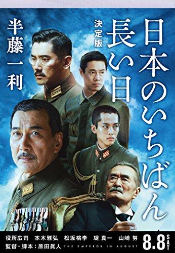 日本のいちばん長い日 運命の八月十五日