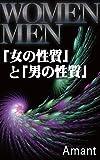 「女の性質」と「男の性質」_失速する世界を立て直すために女の性質の目覚めが始まっている!
