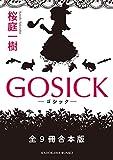 GOSICK 全9冊合本版<GOSICK> (角川文庫)&#8221; /></a></td><td valign=