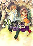 Missing神隠しの物語 2 (電撃コミックス)