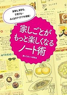 家しごとがもっと楽しくなるノート術 10月31日発売