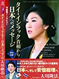守護霊インタビュー タイ・インラック首相から日本へのメッセージ (OR books)