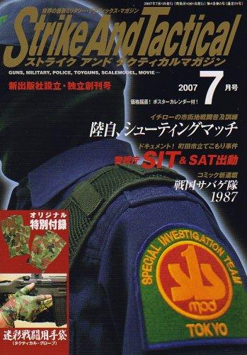 Strike And Tactical (ストライク・アンド・タクティカルマガジン) 2007年 07月号 [雑誌]