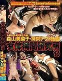 女体拷問研究所 9 DDNG-009