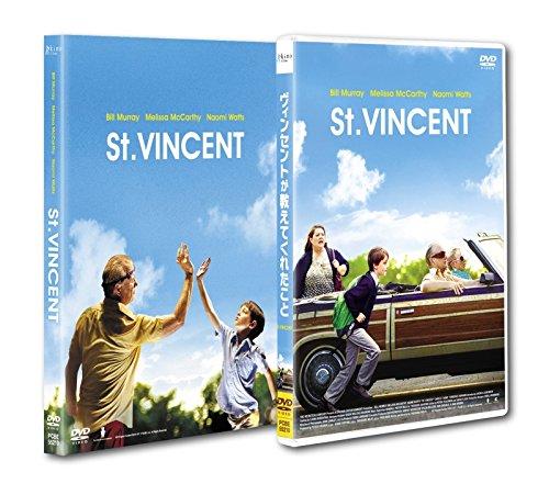 ヴィンセントが教えてくれたこと [DVD]