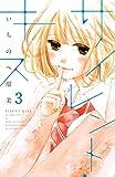 サイレント・キス 分冊版(3) (別冊フレンドコミックス)