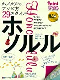 ミニまっぷるホノルル (マップルマガジン)