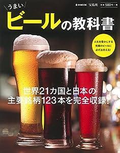 うまいビールの教科書 (e-MOOK)