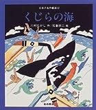 くじらの海 [教科書にでてくる日本の名作童話(第2期)]