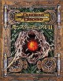 ダンジョンズ&ドラゴンズ サプリメント「モンスター・マニュアル II 」 (ダンジョンズ&ドラゴンズ)(エド・ボニー/桂 令夫)