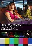 カラーコレクションハンドブック −映像の魅力を100%引き出すテクニック−