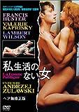 私生活のない女 ヘア無修正版 [DVD]北野義則ヨーロッパ映画ソムリエのベスト1985年