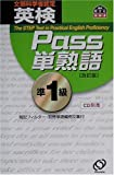 英検Pass単熟語準1級