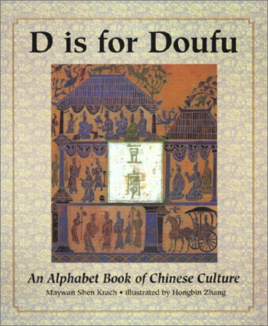D-Is-for-Doufu-An-Alphabet-Book-of-Chinese-Culture