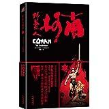 Conan le Barbare, je (Schwarzenegger célèbre film d'origine Obama favori image littéraire de l'Complete Works...