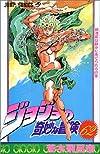 ジョジョの奇妙な冒険 62 (ジャンプ・コミックス)