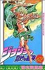 ジョジョの奇妙な冒険 第62巻 1999-03発売