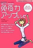 免疫力アップレシピ (7歳若返る健康法シリーズ)