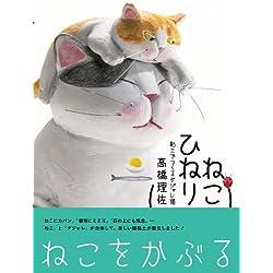 ねこひねり―粘土でつくるダジャレ猫