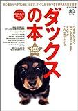 ダックスの本 2006完全保存版 (エイムック (1137))