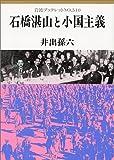 石橋湛山と小国主義 (岩波ブックレット (No.510))