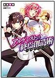 【Amazon.co.jp限定】アルケミストの終焉創造術《ニルヴァーナ》 書き下ろしSS付き (GA文庫)