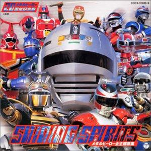 メタルヒーロー20周年記念盤 SHINING SPIRITS メタルヒーロー全主題歌集