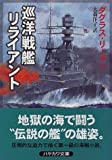 巡洋戦艦リライアント (ハヤカワ文庫NV)