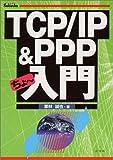 TCP/IPちょー入門