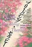 ブリージング・セラピー―もっとも簡単な、自己変革のツール「意識的呼吸」