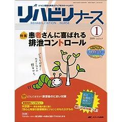 リハビリナース 2巻1号 (2)
