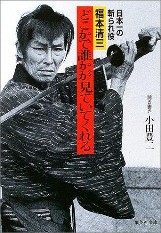 どこかで誰かが見ていてくれる―日本一の斬られ役 福本清三 (集英社文庫)