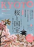KYOTO (季刊京都) 2012年 04月号 [雑誌]