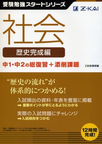 受験勉強スタートシリーズ 社会(歴史完成編)