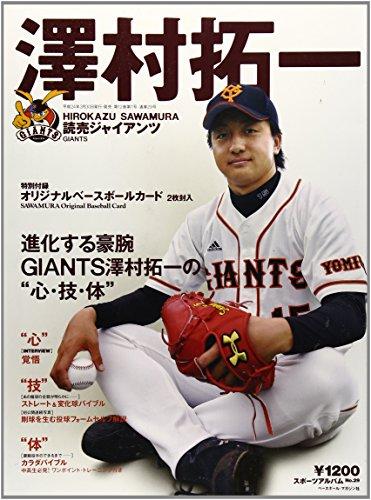 澤村拓一―読売ジャイアンツ (スポーツアルバム No. 29)