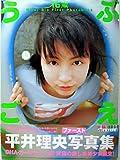 うぶごえ—平井理央ファースト写真集 (2001 Girl)