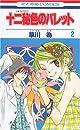 十二秘色のパレット 2 (2) (花とゆめCOMICS)
