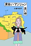 黄色いマンション 黒い猫【特典付き】 (Switch library)