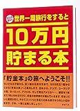 10万円貯まる本「世界一周版」